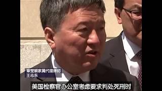 章莹颖案被告被判有罪 遇害者家属寻求判处凶手死刑