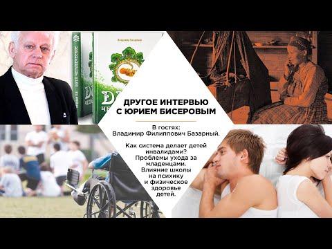 Владимир Базарный. Как система делает детей инвалидами? Уход за младенцами. Влияние школы на детей