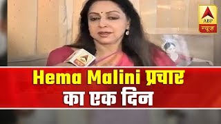 A Day During The Campaigning Of Hema Malini | ABP News