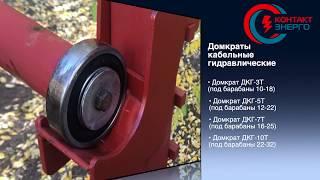 Кабельный домкрат гидравлический ДКГ 5Т-22  5 тонн от компании VL-Electro - видео
