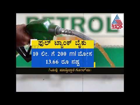 Exclusive News | Cover Story Expose Petrol Bunk Mafia | Part 2