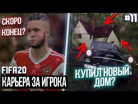 FIFA 20 - Карьера за игрока новый сезон [#11] СКОРО КОНЕЦ? КУПИЛ НОВЫЙ ДОМ!