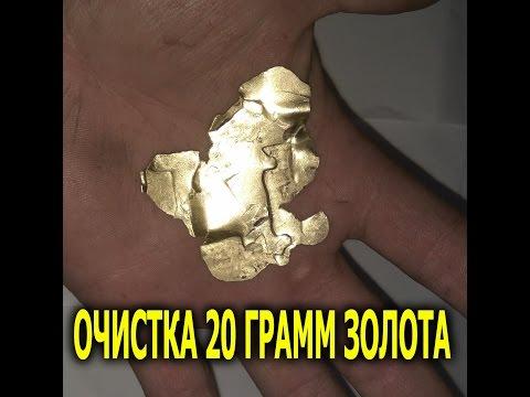 Шок ! Аффинаж 20 грамм золота