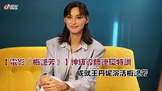 【電影《梅艷芳》】神級導師連環特訓 成就王丹妮演活梅艷芳