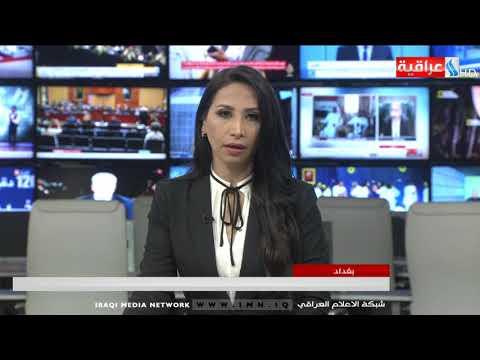 شاهد بالفيديو.. نشرة أخبار الثامنة مساءً مع رشا القبان وغسان عدنان يوم 12-09-2019