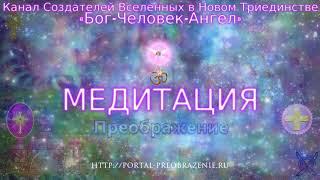 """Медитация """"Чистое Сознание"""". 27.02.2013"""