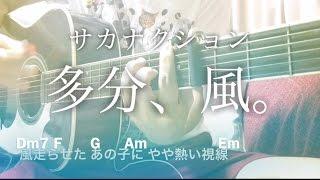 【フル歌詞】多分、風。/ サカナクション ANESSA CMソング【弾き語りコード】