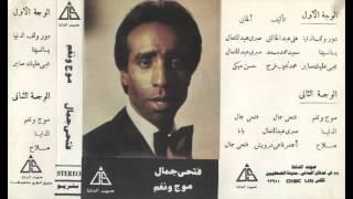 Fathy Gamal - 3agby 3alek Ya Saber / فتحى جمال - عجبى عليك يا صابر تحميل MP3