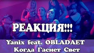 РЕАКЦИЯ Yanix feat  OBLADAET Когда Гаснет Свет