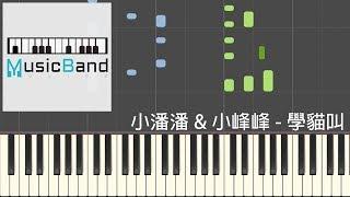 [琴譜版] 小潘潘 & 小峰峰   學貓叫   鋼琴教學 Piano Tutorial [HQ] Synthesia