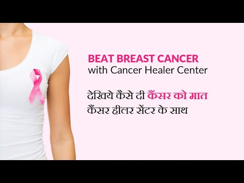 Cancer Healer Center successfully treated Breast Cancer with Immunotherapy.