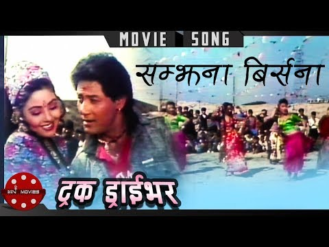 Samjhana Birsana | Nepali Movie Truck Driver Song