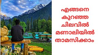  Kerala Hotel in Manali  K2K Hitchhiking Trip  കുറഞ്ഞ ചിലവിൽ താമസിക്കാൻ പറ്റിയ മലയാളി ഫാമിലി  ഹോട്ടൽ