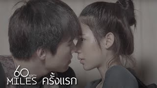 Gambar cover 60 Miles - ครั้งแรก[Official Music Video]