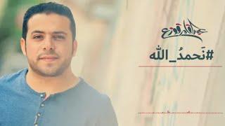 تحميل و استماع نحمد الله | عبدالقادر قوزع Abdulqader Qawza MP3