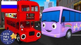 детские песенки   Песня про автобус   мультфильмы для детей   Литл Бэйби Бум