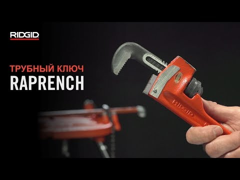 Ключ RIDGID Raprench®