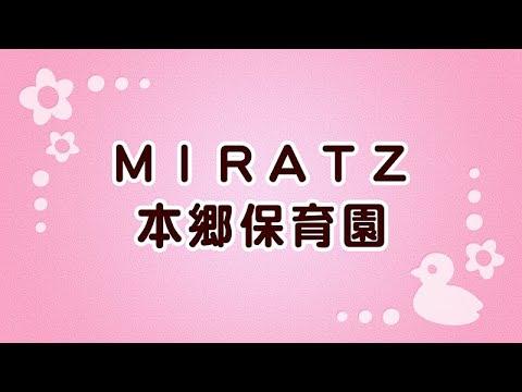 MIRATZ本郷保育園