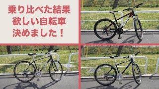 【ポタブログ】GIANTの自転車を買いに行った結果