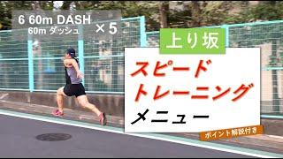 【練習メニュー】上り坂でスピードトレーニング(6種)