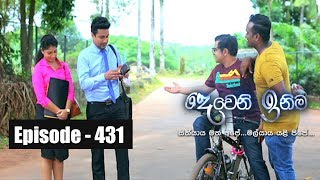 Deweni Inima | Episode 431 01st October 2018