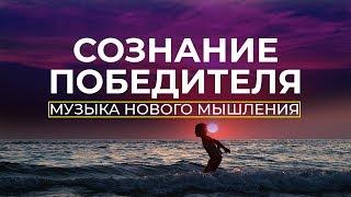 Музыка нового мышления - Сознание победителя / Владимир Мунтян