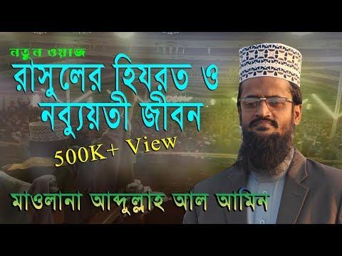 mawlana abdullah al amin new waz 2018 || মাওলানা আব্দুল্লাহ আল আমিন - রাসুলের হিযরত ও নব্যুয়তী জীবন