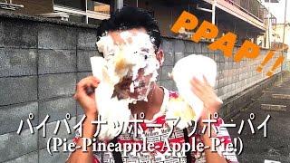 パイパイナッポーアッポーパイPPAPPie-Pineapple-Apple-Pie/U-TAROゆうたろう