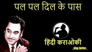 pal pal dil ke paas karaoke hindi - YouTube