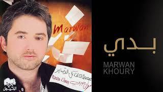تحميل اغاني بدي شو بدي ♥♥ مروان خوري MP3