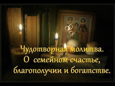 Чудотворная молитва. О семейном счастье, благополучии и богатстве.