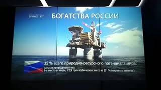 Богатства России (Россия устремлённая в будущее)