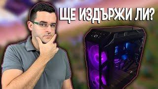 Fortnite - LIVE - Тествам машината на МАКС!