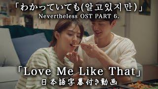 【和訳】Sam Kim「Love Me Like That」 (Nevertheless(알고있지만), OST pt.6)【公式】