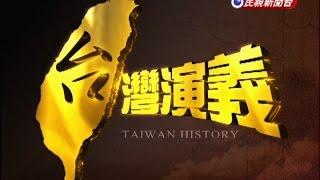 2015.03.15【台灣演義】蔡英文傳奇 | Tsai Ying Wen History