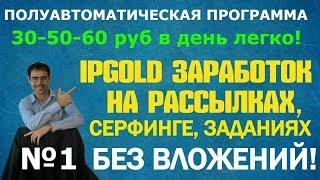 №1 Регистрация Программа IP Gold Заработок без вложений