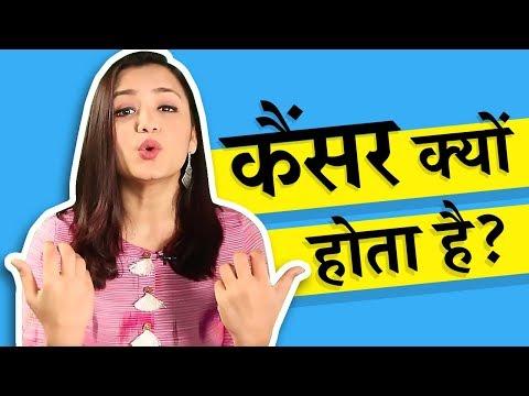 कैंसर क्यों होता है ? What causes cancer (In Hindi)