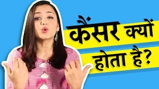 कैंसर क्यों होता है ? What causes cancer (In Hindi)  IMAGES, GIF, ANIMATED GIF, WALLPAPER, STICKER FOR WHATSAPP & FACEBOOK