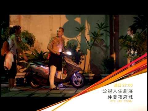 臺南的電影 仲夏夜府城 獲得2013年第48屆電視金鐘獎入圍肯定
