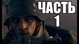 Прохождение Battlefield 1 - Часть 1. Стальные грозы. На заре