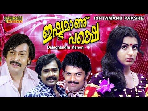 Ishtamanu Pakshe (1980) | Romantic Movie |  Malayalam Full Movie  | Ratheesh | Ambika |