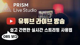 프리즘 라이브 스튜디오 PC