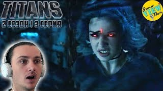 ???? ТИТАНЫ 2 сезон 3 Серия РЕАКЦИЯ на Сериал / TITANS Season 2 Episode 3 REACTION