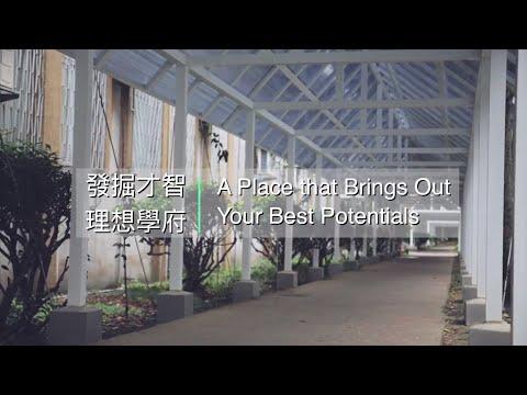 香港澳大利亞伍倫貢書院/香港城市大學專上學院 國際學程