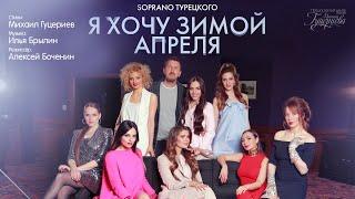 SOPRANO Турецкого - Я хочу зимой апреля (0+) (Премьера клипа, 2018)