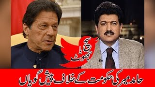 Hamid Mir's predictions against PTI Government. True or False ? | Umar Saleem | IM Tv