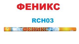 """Римская свеча """"Феникс"""" RCH 03 (1""""х8) от компании Интернет-магазин SalutMARI - видео"""