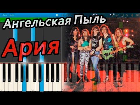 Ария - Ангельская Пыль (на пианино Synthesia)