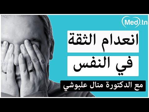 Mme Manel Albouchi Psychothérapeute