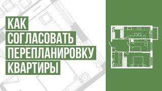 Как самостоятельно согласовать перепланировку квартиры. Пошаговая инструкция. 4 мифа о согласовании